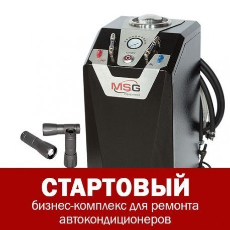 """Комплекс """"Базовый"""" для ремонта автокондиционеров"""